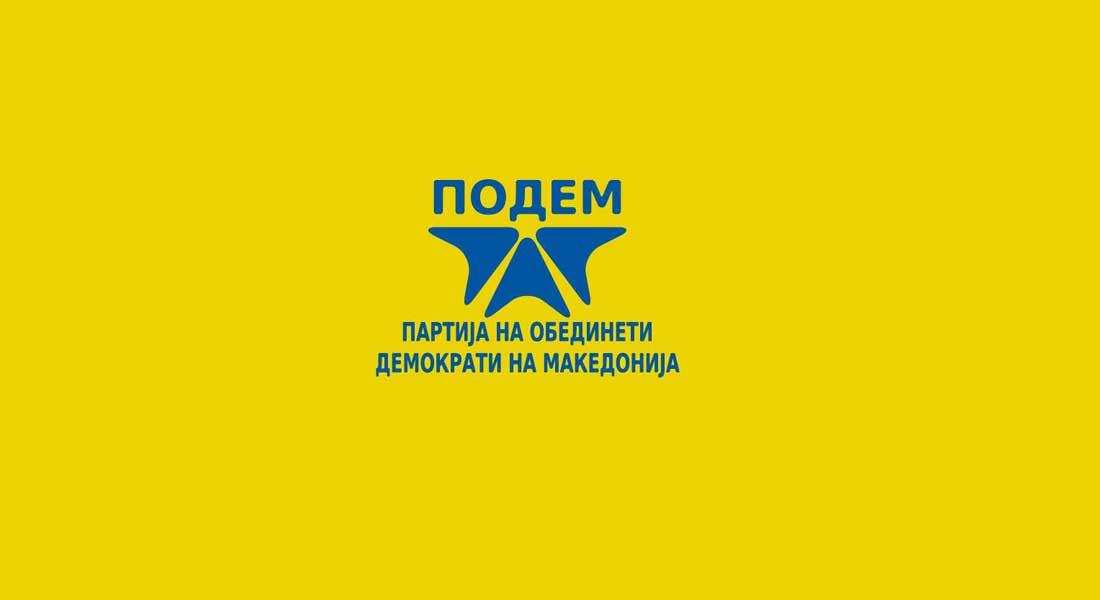 ПОДЕМ: Граѓаните на Република Македонија кажаа НЕ на договорот со Грција