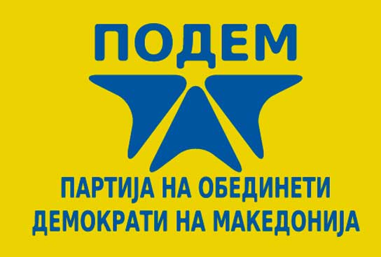 Нашето име е Република Македонија