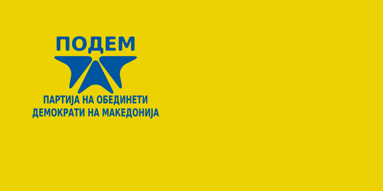 ПОДЕМ го поддржува семакедонскиот протест и сите иницијативи против промена на уставното име
