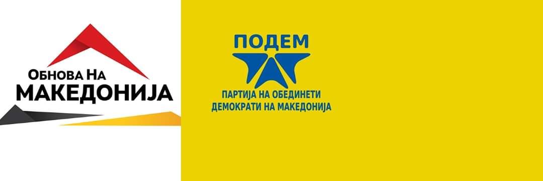 ПОДЕМ во коалиција со ВМРО-ДПМНЕ за предвремените парламентарни избори